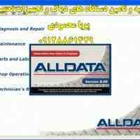 نرم افزار بانک اطلاعاتی ALLDATA