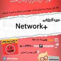 ثبت نام دوره network+
