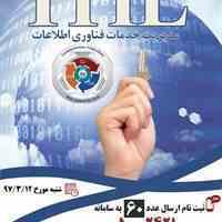 ثبت نام د.وره خدمات فناوری اطلاعات
