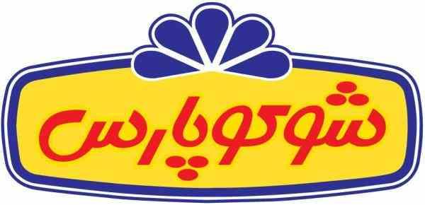 مزایده 97/1 فروش ضایعات روزانه خط تولید شرکت شوکو پارس