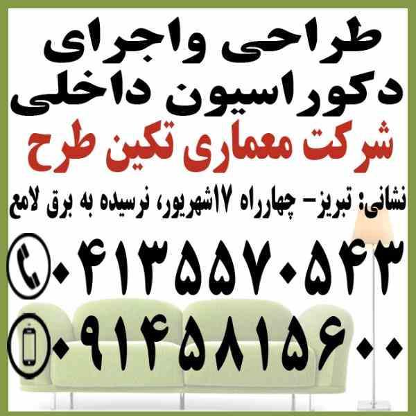 طراحی واجرای دکوراسیون داخلی تجاری در تبریز