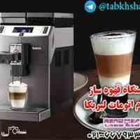 دستگاه قهوه ساز تمام اتومات