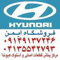 فروش لوازم یدکی اصلی هیوندا( استوک و نو)