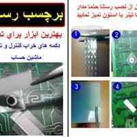 برچسب رسانا بهترین ابزار برای تعمیر دکمه های خراب کنترل و تلفن