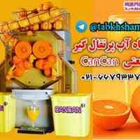 دستگاه آب پرتقال گیری کن کن