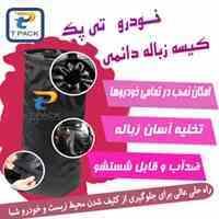 فروش انواع کیسه زباله خودرو+ بادوام +تی پک+