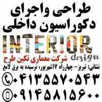 دیزاین داخلی خانه در تبریز