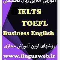 آموزش آنلاین زبان تخصصی(آیلتس-تافل-بازرگانی-دکتری)