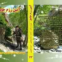 کتاب « آیین رزم جامع» خردادماه، وارد بازار نشر شد