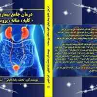 درمان جامع بیماریهای «کلیه، مثانه، پروستات»