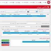 نرم افزار فروش اقساطی کالا و لوازم خانگی