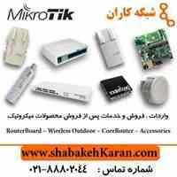 نمایندگی  فروش محصولات میکروتیک