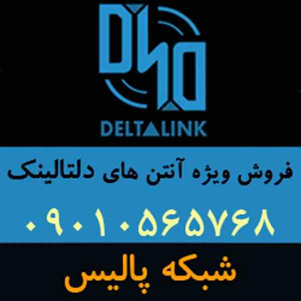 نماینده رسمی فروش آنتن های دلتالینک Deltalink در ایران