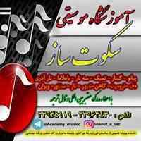 آموزشگاه موسیقی سکوت ساز