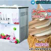 دستگاه بستنی ساز رومیزی