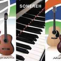 فروش گیتار و تجهیزات موسیقی