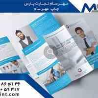 چاپ بروشور با مدرن ترین دستگاه ها در چاپ مهرسام
