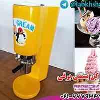 دستگاه رشته کن بستنی