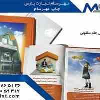 چاپ سالنامه اختصاصی 98 در چاپ مهرسام