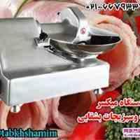دستگاه میکسر گوشت و سبزیجات بشقابی