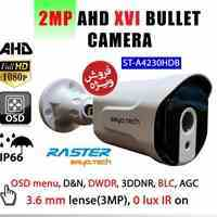 فروش ویژه دوربین بالت AHD / fix lense