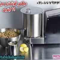 دستگاه میکسر گوشت و سبزیجات