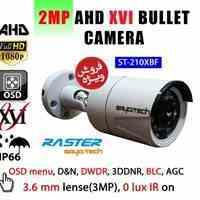 فروش ویژه دوربین بولت AHD/ لنز ثابت