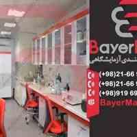 تولید پرکاربردی ترین سکوبندی های آزمایشگاه در شرکت بایرمن