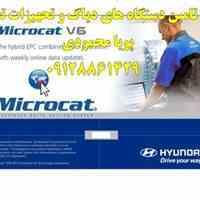 نرم افزار مایکروکت تویوتا Microcat