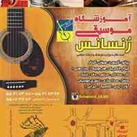 آموزشگاه آزاد موسیقی رنسانس