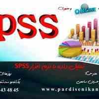 دوره آموزشی تحلیل داده با نرم افزار SPSS