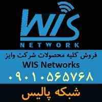 فروش تجهیزات و محصولات وایز نتورک WIS Networks