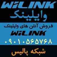 نماینده رسمی فروش آنتن های وایلینک WiLink در ایران