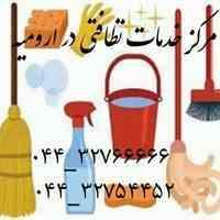 خدمات نظافت محل در ارومیه