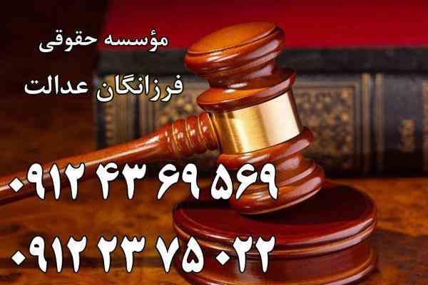 وکیل پایه یک متخصص در امور حقوقی