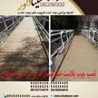 چوب پلاست اصفهان