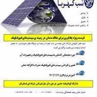 آموزش طراحی و اجرای نیروگاه خورشیدی