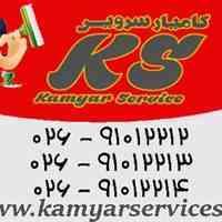 کامیار سرویس