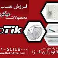 فروش و پخش تمامی محصولات و تجهیزات
