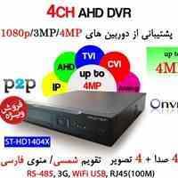 فروش ویژه دی وی آر 4 کانال/سری p