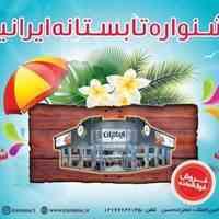 جشنواره فروش فوق العاده تابستانی ایرانیان