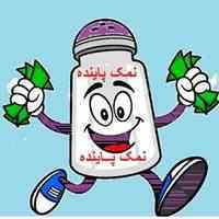 خریدنمک خوراکی سفره .تولیدنمک خوراکی و نمک خالص جدید درکارخانه نمک پاینده برای اولین بار باقیمت مصوب نمک