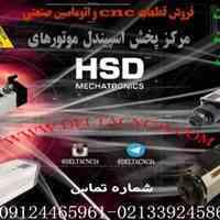 مرکز فروش اسپیندل موتورهای اچ اس دی (HSD)