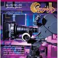 کلاس عکاسی و تصویربرداری کاربردی
