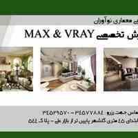 آموزش 3dmax & vray در کرج