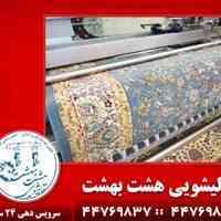 قالیشویی در تهرانسر - قالیشویی هشت بهشت