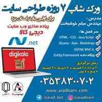 آموزش طراحی سایت در یزد