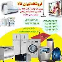 فروشگاه تهران کالا فروش انواع لوازم آشپزخانه
