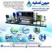 مشاوره، طراحی و ساخت سیستم های تصفیه آب