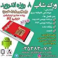 آموزش برنامه نویسی اندروید در یزد